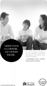 Parents talk to kids_PrintAd_11.5x20.25_Chinese_SeattleChineseNews_v1r3_chs