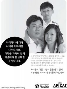 Parents talk to kids_PrintAd_8.5x11_Korean_v1r1_kor